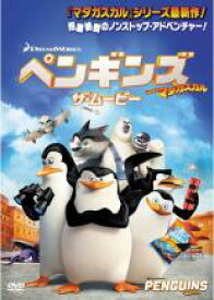 【中古】DVD▼ペンギンズ ザ・ムービー FROM マダガスカル▽レンタル落ち