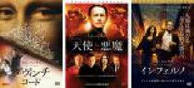 【中古】DVD▼ダ・ヴィンチ・コード(3枚セット)天使と悪魔、インフェルノ▽レンタル落ち 全3巻