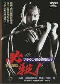 【中古】DVD▼必殺! ブラウン館の怪物たち▽レンタル落ち 時代劇