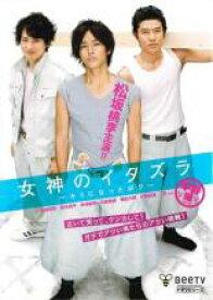 【中古】DVD▼女神のイタズラ キミになったボク▽レンタル落ち