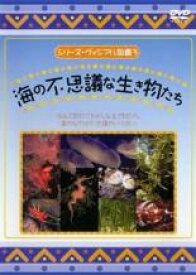 【中古】DVD▼シリーズ ヴィジアル図鑑 3 海の不思議な生物たち▽レンタル落ち