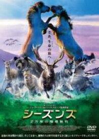 【中古】DVD▼シーズンズ 2万年の地球旅行▽レンタル落ち