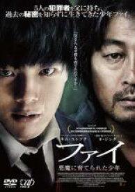 【中古】DVD▼ファイ 悪魔に育てられた少年▽レンタル落ち 韓国