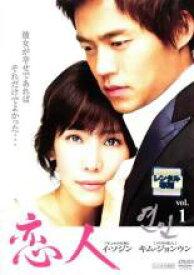 【中古】DVD▼恋人 1(第1話、第2話)【字幕】▽レンタル落ち 韓国