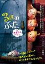 【8月全品P10★要エントリー】【中古】DVD▼3匹のぶた&オオカミベビー▽レンタル落ち