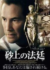 【中古】DVD▼砂上の法廷▽レンタル落ち