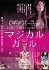 【中古】DVD▼マジカル・ガール【字幕】▽レンタル落ち