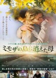 【中古】DVD▼ミモザの島に消えた母【字幕】▽レンタル落ち