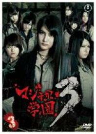 【中古】DVD▼マジすか学園3 Vol.3(第7話〜第9話)▽レンタル落ち