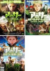 【中古】DVD▼アーサーとミニモイの不思議な国(3枚セット)魔王マルタザールの逆襲、ふたつの世界の決戦▽レンタル落ち 全3巻
