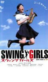 【中古】DVD▼SWING GIRLS スウィング ガールズ▽レンタル落ち