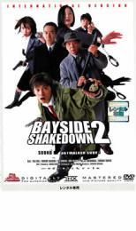 【バーゲンセール ケース無】【中古】DVD▼踊る大捜査線 BAYSIDE SHAKEDOWN 2▽レンタル落ち