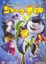 【中古】DVD▼シャーク・テイル▽レンタル落ち