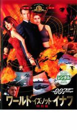 【中古】DVD▼007 ワールド・イズ・ノット・イナフ▽レンタル落ち