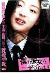 【中古】DVD▼僕の彼女を紹介します▽レンタル落ち 韓国