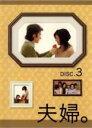 【中古】DVD▼夫婦。 DISC.3(第5、第6話)▽レンタル落ち