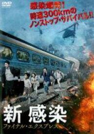 【中古】DVD▼新感染 ファイナル・エクスプレス▽レンタル落ち ホラー