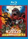 【バーゲンセール】【中古】Blu-ray▼キングコング 髑髏島の巨神 ブルーレイディスク▽レンタル落ち ホラー