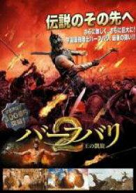 【中古】DVD▼バーフバリ 2 王の凱旋▽レンタル落ち