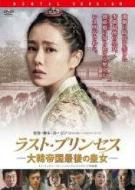 【バーゲンセール】【中古】DVD▼ラスト・プリンセス 大韓帝国最後の皇女▽レンタル落ち