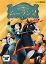 【中古】DVD▼ムーラン 2▽レンタル落ち ディズニー
