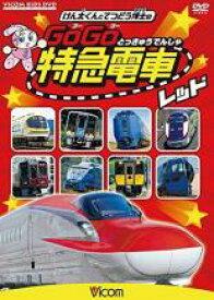 【中古】DVD▼ビコム キッズシリーズ けん太くんと鉄道博士の GoGo特急電車 レッド▽レンタル落ち