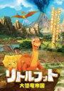 【中古】DVD▼リトルフット 大恐竜帝国▽レンタル落ち