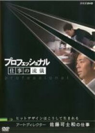 【中古】DVD▼プロフェッショナル 仕事の流儀 アートディレクター 佐藤可士和の仕事 ヒットデザインはこうして生まれる▽レンタル落ち