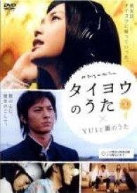 【中古】DVD▼タイヨウのうた × YUIと薫のうた▽レンタル落ち