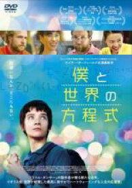 【中古】DVD▼僕と世界の方程式【字幕】▽レンタル落ち