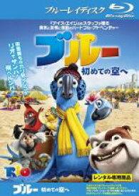 【中古】Blu-ray▼ブルー 初めての空へ ブルーレイディスク▽レンタル落ち