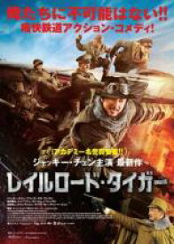 【中古】DVD▼レイルロード・タイガー▽レンタル落ち