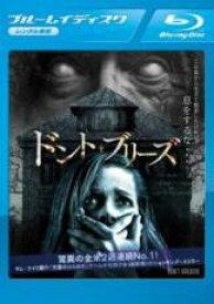 【中古】Blu-ray▼ドント・ブリーズ ブルーレイディスク▽レンタル落ち ホラー
