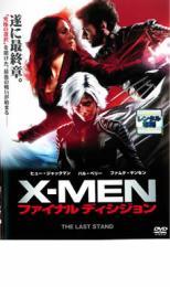 【バーゲンセール ケース無し】【中古】DVD▼X-MEN ファイナル ディシジョン▽レンタル落ち