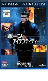 【中古】DVD▼ボーン・アイデンティティー▽レンタル落ち
