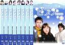 全巻セット【中古】DVD▼ピアノ(8枚セット)第1話〜最終話【字幕】▽レンタル落ち 韓国