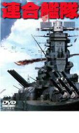 【中古】DVD▼連合艦隊▽レンタル落ち