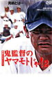 【中古】DVD▼浪商のヤマモトじゃ!鬼監督のヤマモトじゃ 2▽レンタル落ち