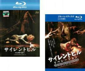 2パック【中古】Blu-ray▼サイレントヒル(2枚セット)1、リべレーション ブルーレイディスク▽レンタル落ち 全2巻 ホラー