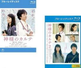 2パック【中古】Blu-ray▼神様のカルテ(2枚セット)1、2 ブルーレイディスク▽レンタル落ち 全2巻