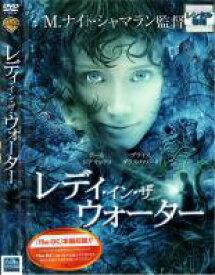 【中古】DVD▼レディ・イン・ザ ウォーター▽レンタル落ち