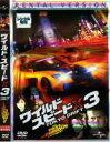 【中古】DVD▼ワイルド・スピードX3 TOKYO DRIFT▽レンタル落ち