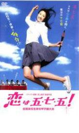 【バーゲンセール】【中古】DVD▼恋は五・七・五!▽レンタル落ち
