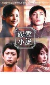 【中古】DVD▼恋愛小説▽レンタル落ち