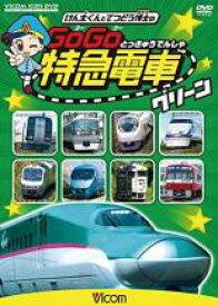 【中古】DVD▼ビコム キッズシリーズ けん太くんと鉄道博士の GoGo特急電車 グリーン▽レンタル落ち