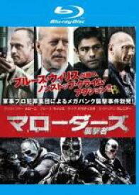 【バーゲンセール】【中古】Blu-ray▼マローダーズ 襲撃者 ブルーレイディスク▽レンタル落ち