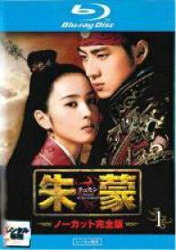 【中古】Blu-ray▼朱蒙 チュモン ノーカット完全版 1(第1話、第2話)ブルーレイディスク▽レンタル落ち 韓国