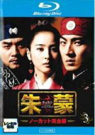【中古】Blu-ray▼朱蒙 チュモン ノーカット完全版 3(第5話、第6話)ブルーレイディスク▽レンタル落ち 韓国