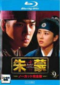 【中古】Blu-ray▼朱蒙 チュモン ノーカット完全版 9(第17話、第18話)ブルーレイディスク▽レンタル落ち 韓国