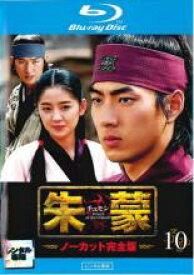 【中古】Blu-ray▼朱蒙 チュモン ノーカット完全版 10(第19話、第20話)ブルーレイディスク▽レンタル落ち 韓国